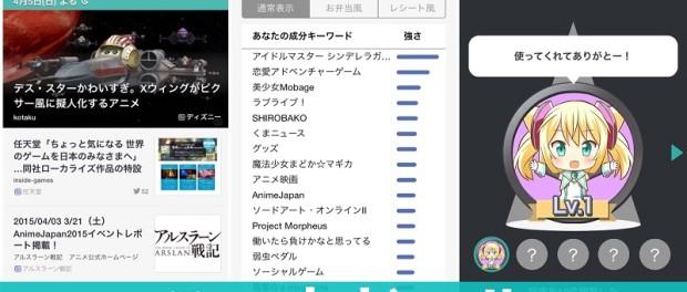 ニュースアプリ『ハッカドール』