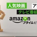 amazonが動画サービスを開始