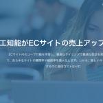 メタップス、人工知能を用いたECツールを発表