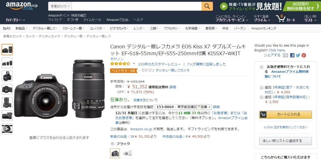 amazon-page