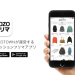 ZOZOTOWNのスタートトゥデイが『ZOZOフリマ』をリリース