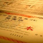 日本国債がマイナスになるわけ