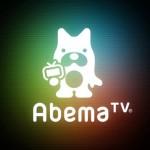 ネットテレビ『AbemaTV』が200万ダウンロード突破