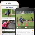 『スポーツ×VR』のサカチャンがリリース 今後VRはさらなる加速を遂げるか