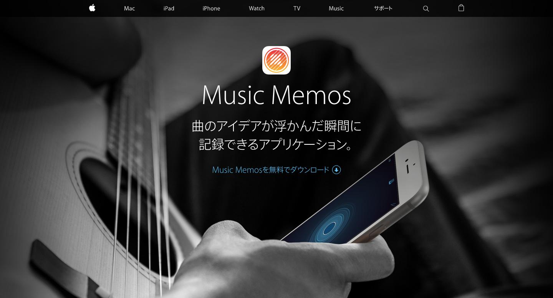 music-memos