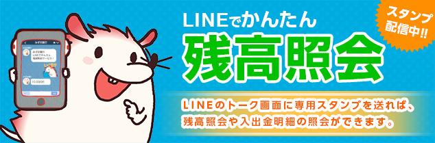 line-mizuho