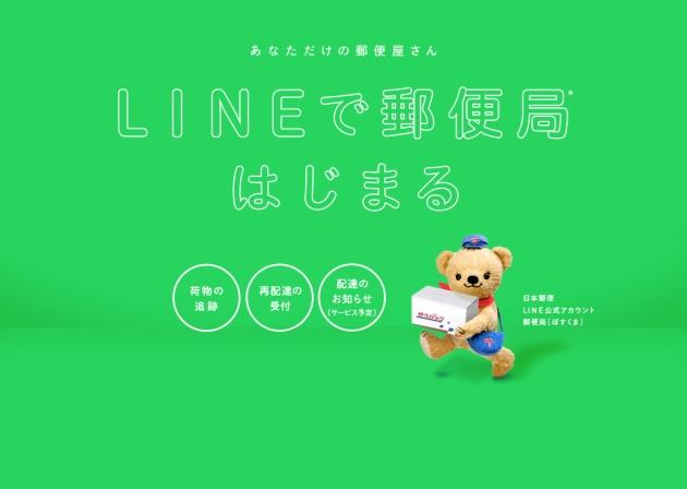 line-yubin