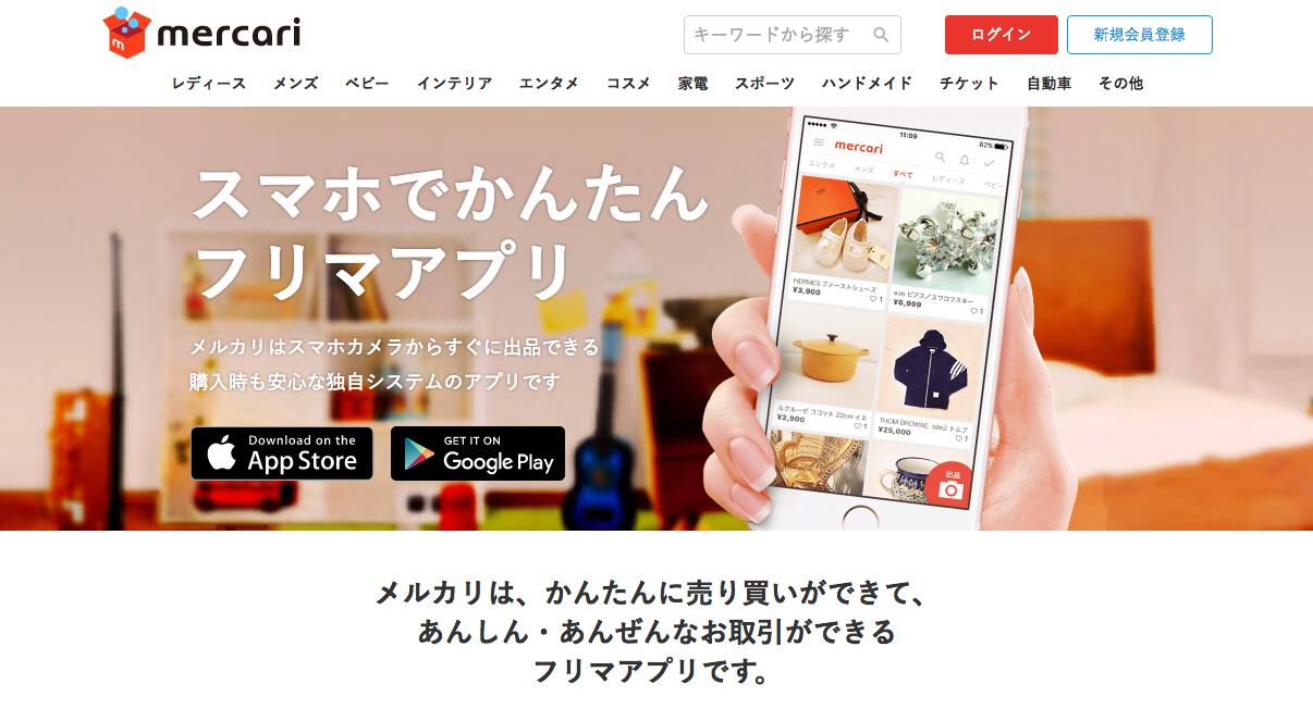 フリマアプリメルカリトップページ