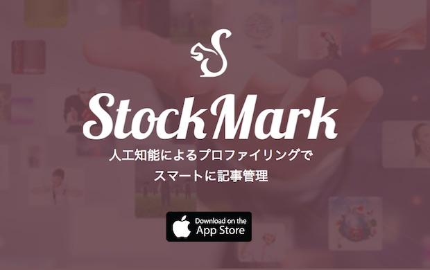 stockmark