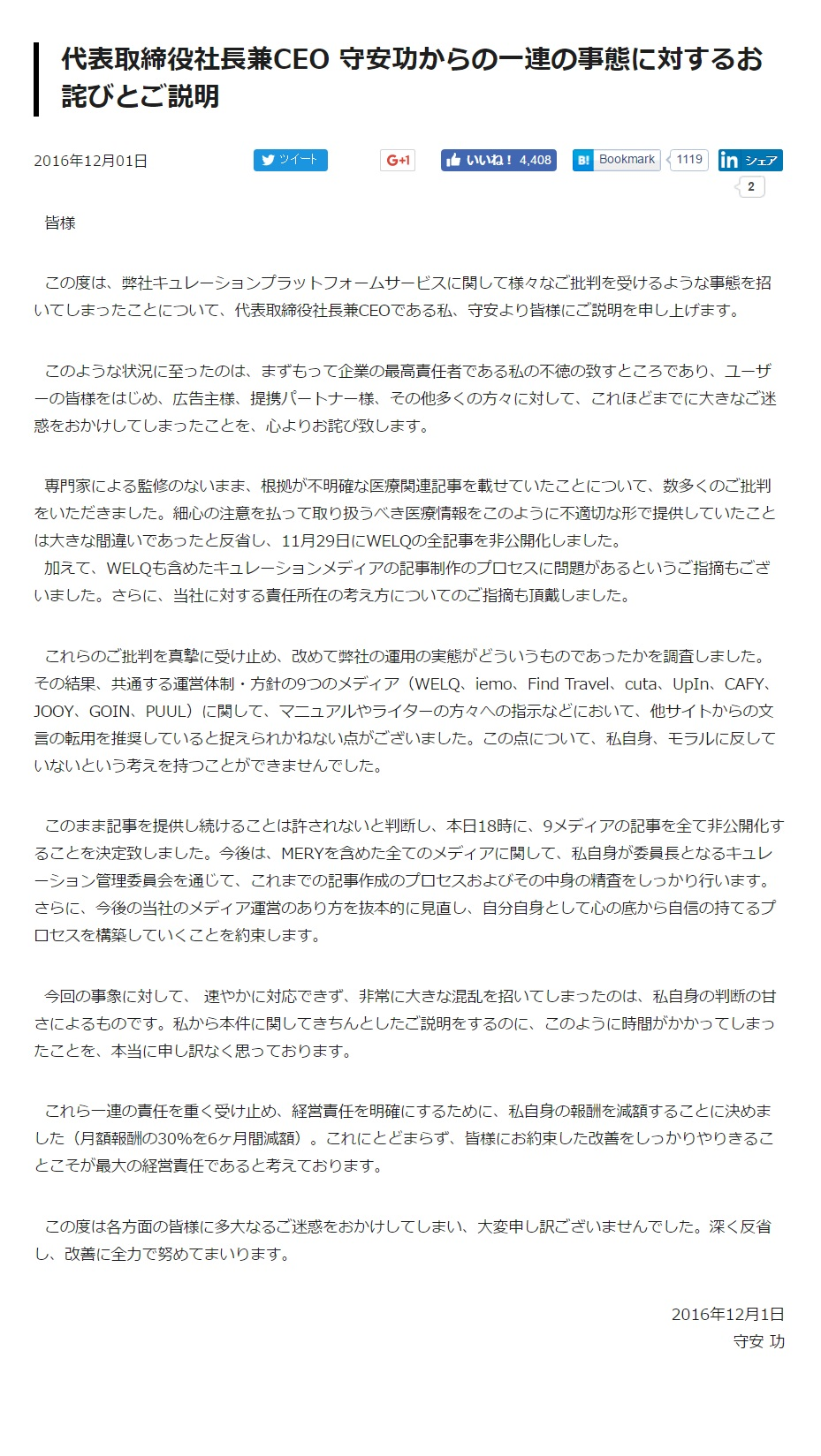 DeNAお詫び文