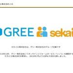 GREEがリフォーム事業で年商20億円の好業績