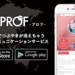 投稿が3時間で消えるアプリ『PROF』がリリース