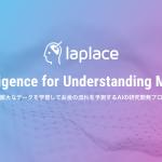 メタップス、お金の流れを予測する人工知能の研究を開始